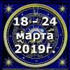 Гороскоп азарта на неделю - с 18 по 24 марта 2019
