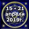 Гороскоп азарта на неделю - с 15 по 21 апреля 2019г