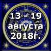 Гороскоп азарта на неделю - с 13 по 19 августа 2018