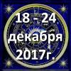 Гороскоп азарта на неделю - с 18 по 24 декабря 2017
