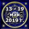 Гороскоп азарта на неделю - с 13 по 19 мая 2019г